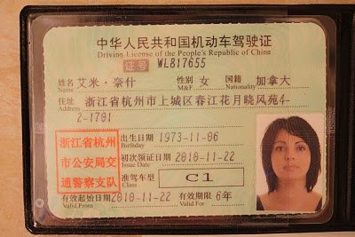 china-driving-licence.jpg